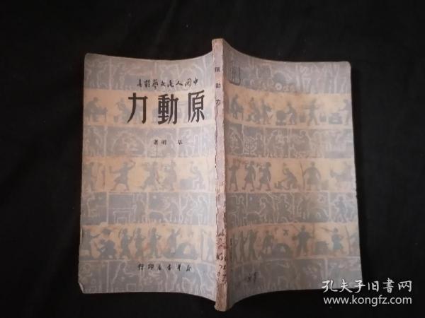 原動力(中國人民文藝叢書) 1949年5月