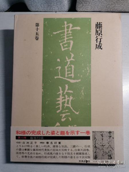 書道藝術  第十五卷 藤原行成
