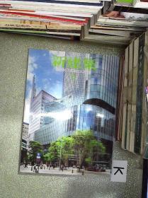 新建筑  2018 5