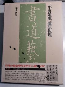 書道藝術 第十四卷 藤原佐理 小野道風
