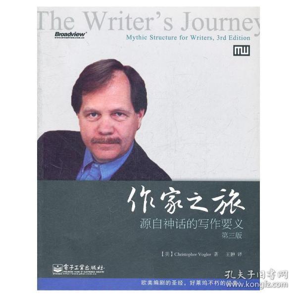 作家之旅:源自神话的写作要义,第三版