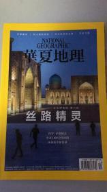 《華夏地理》期刊 2017年12月號 總第186期 NATIONAL GEOGRAPHIC 201712國家華夏地理 消逝的豹王之國 非洲科技新生代 思路精靈 丹寨蠟染 05#