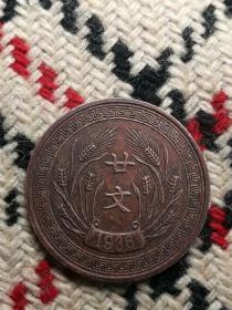 1936年二十文2.61厘米