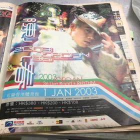 陳小春 大16開彩頁ybbl567