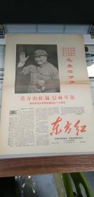 東方紅1967.10.1.(1至4版)
