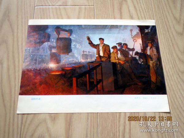 16開宣傳畫-油畫:鋼鐵洪流-張洪文(工人)劉榮仁