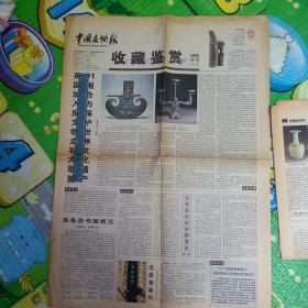 中國文物報《收藏鑒賞周刊》2001年4月15日第14期