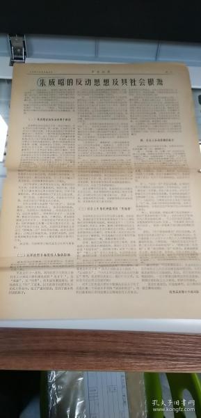 東方紅報1967.8.29.(3,4版)