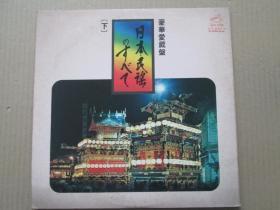 日本民謠豪華典藏版 黑膠2LP唱片