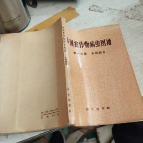 中國農作物病蟲圖譜第一分冊  水稻病蟲