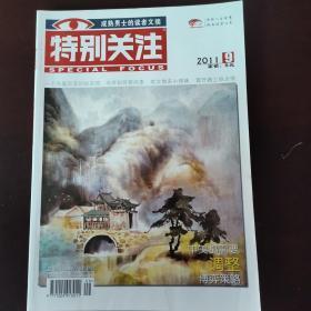 特別關注2011年刊