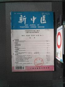 新中醫 1996.3