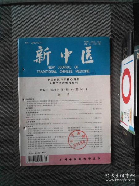 新中醫 1996.4