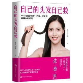 自己的头发自己救:一本书搞定脱发.白发.秃发等各种头发问题