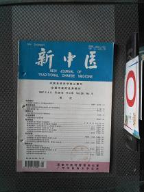 新中醫 1997.4