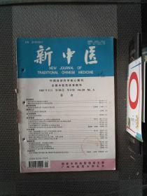 新中醫 1997.5