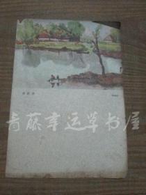 杂志内页插页画一张:水彩画(周韶华 作)