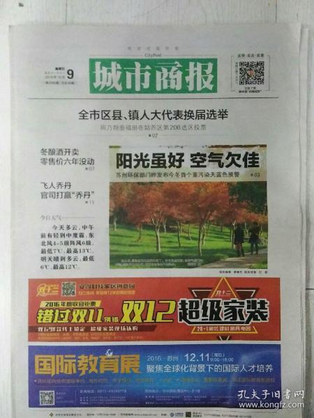 城市商報2016年12月9日(8開十六版) 全市區縣鎮人大代表換屆選舉; 21年陪伴是最長情的告白;