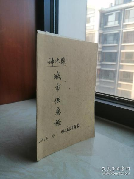 晉文化收藏之一-----忻州市50年代稀缺少見票證系列---【神池縣城市供應證】----歷史見證---虒人榮譽珍藏
