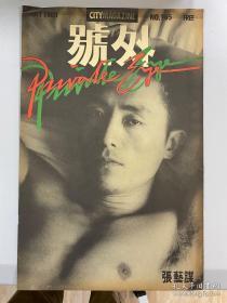 《號外》雜志 張藝謀 1985年 大開本