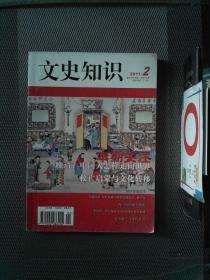 文史知識 2011.2