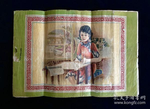 上海美華十字挑繡圖 第三十五集