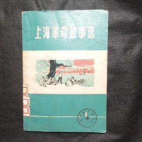上海革命故事選(第一輯) 創刊號收藏