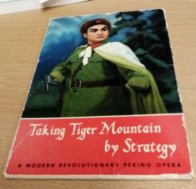 智取威虎山 Taking Tiger Mountain by Strategy 明信片 英文版 一套12張