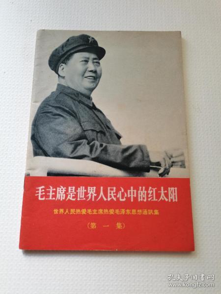 毛主席是世界人民心中的紅太陽,第一集