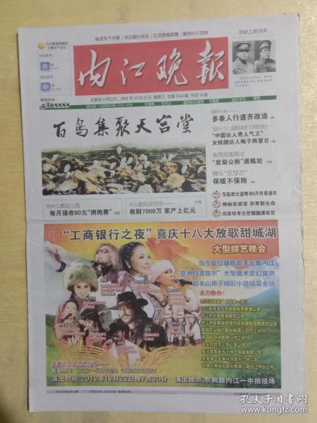 內江晚報2012年12月12日