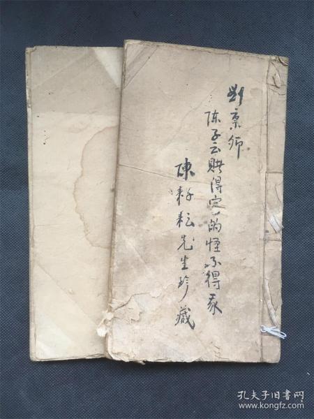 《雜錄抄本》全書共2冊,大開本,陳耔耘先生珍藏,第一冊無后封頁。