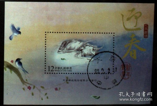 臺灣郵政用品、郵票、動物牛水牛、特526四輪生肖牛郵票小型張