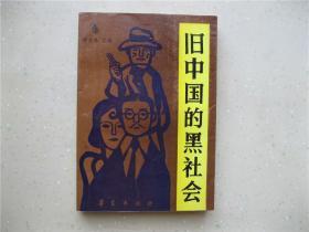 舊中國的黑社會-----包郵掛刷?。?!