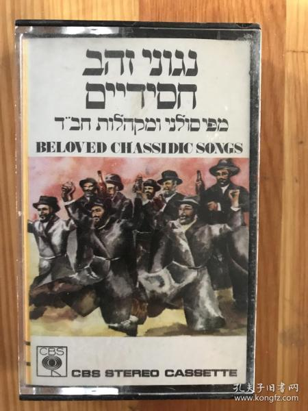 beloved chassidic songs,猶太哈西迪教派歌曲集,原版磁帶未打口音質完好