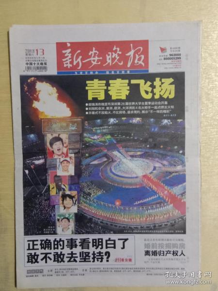 新安晚報2011年8月13日,深圳大運會開幕