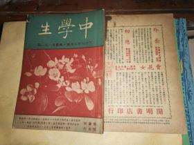 中學生 三十六年八月號 總數第190期  【民國三十六年八月一日出版 開明書店發行】  板品