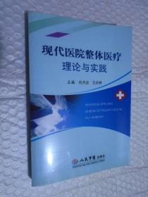 現代醫院整體醫療理論與實踐