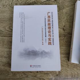 廣西民政理論與實踐:廣西民政政策理論研究成果選編(2015)