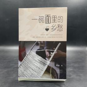 赵瑜毛笔签名钤印《一碗面里的乡愁》毛边本 一版一印