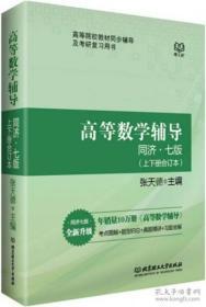 高等数学辅导同济七版上册张天德北京理工大学