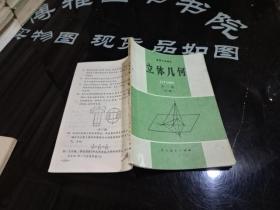 高級中學課本  立體幾何 全一冊 必修  正版 實物圖 無勾畫  貨號57-5
