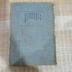 珍本醫書集成(第八冊)原版書