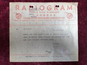 1947年交通部國際電臺紙一張3