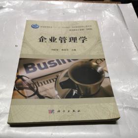 """企業管理學/普通高等教育""""十二五""""規劃教材·經濟管理類核心課系列"""
