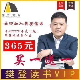 《樊登讀書會VIP會員》買一年贈一年