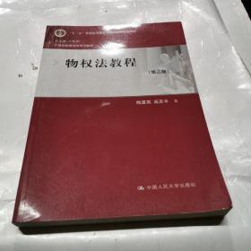 物權法教程(第三版)