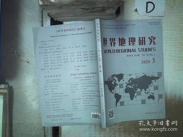 世界地理研究  2020  3 。
