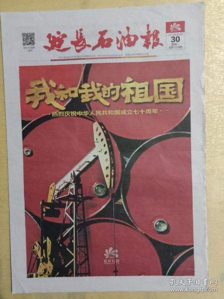 延長石油報2019年9月30日,國慶70周年