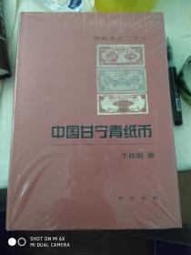 全新正版原封中国甘宁青纸币,包挂号邮寄
