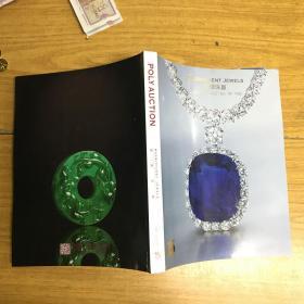 2020北京保利拍賣十五周年慶典拍賣會 璀璨珠寶 拍賣圖錄
